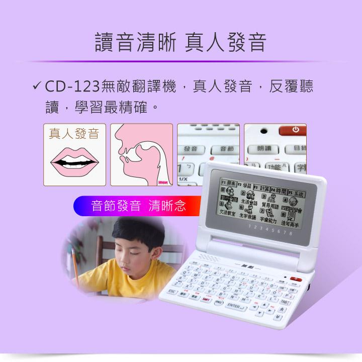 特賣【無敵】CD-123 電腦辭典 110g隨身帶便利查