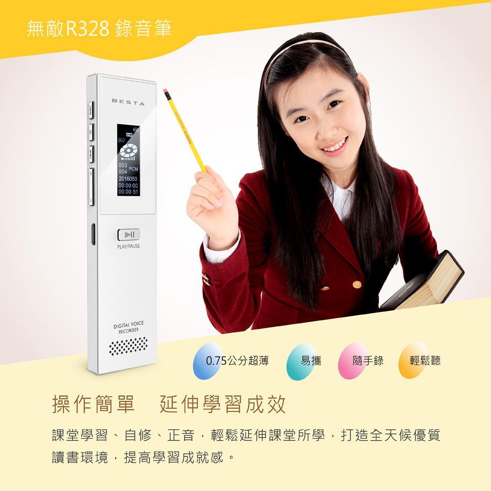 特賣【無敵】R328 數位錄音筆